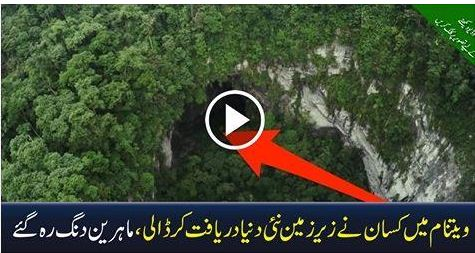 Amazing, vietnam, A Veitnam Farmer discovered amzing thing, world,