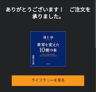 Audible(オーディブル)注文完了画面(世界を変えた10冊の本)