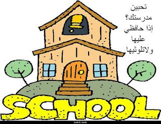 صور صور عن المدرسة 2019 بوستات مضحكة للمدرسه eb2phDvwofC.jpg
