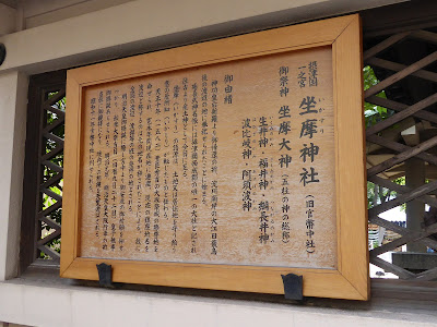 坐摩神社 御祭神 御由緒