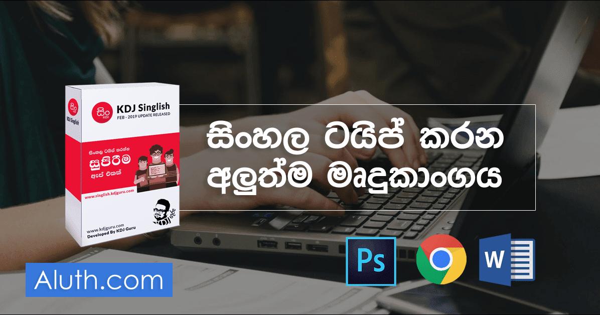 free download sinhala typing software