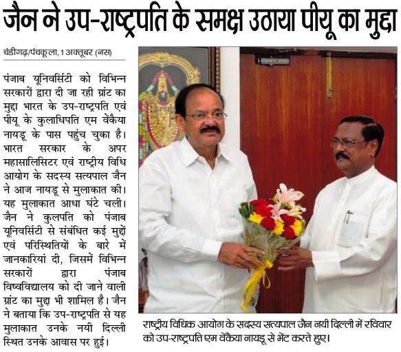 राष्ट्रीय विधि आयोग के सदस्य सत्य पाल जैन नई दिल्ली में रविवार को उप-राष्ट्रपति एम. वेंकैया नायडू से भेंट करते हुए