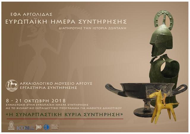 """Εφορεία Αρχαιοτήτων Αργολίδας: """"Η συναρπαστική κυρία Συντήρηση"""" 8 - 21 Οκτωβρίου στο Αρχαιολογικό Μουσείο Άργους"""