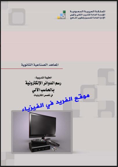 تحميل كتاب التفاضل والتكامل