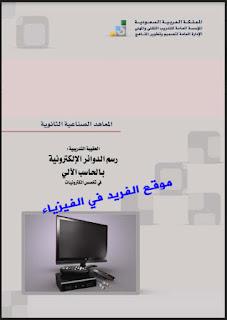 تحميل كتاب رسم الدوائر الإلكترونية بالحاسب الآلي pdf ، شرح برنامج ملتي سيم Multesim 10 ، ملتيسيم ، رابط تحميل مباشر مجانا