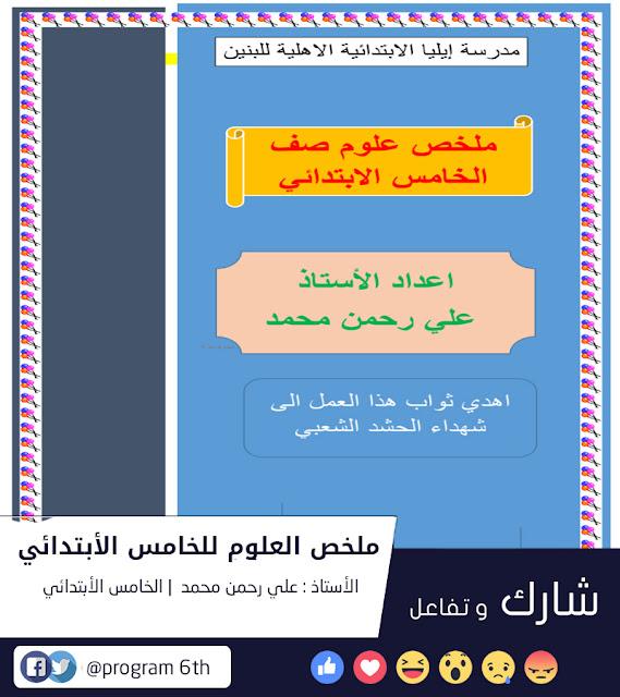 ملخص العلوم للصف الخامس الأبتدائيي للأستاذ الرائع علي رحمن محمد للعام الدراسي 2018