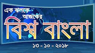 Biswa Bangla Ek Jholok top news today in Bangla.