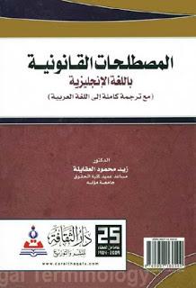 كتاب المصطلحات القانونية باللغة الانجليزية مع ترجمة كاملة الى اللغة العربية pdf