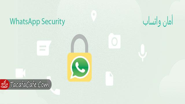 واتساب تُعلن عن تشفير الرسائل والمكالمات الصوتية!