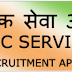 UPSC Economic Officer (EO) Past Question Papers PDF Download 2019-20