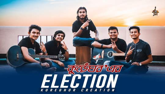 Election Lyrics by Tasrif khan