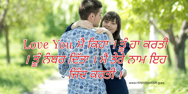 Letest New Punjabi Status Collection For FriendsDownload Photos Wallpaper On Here Lovely