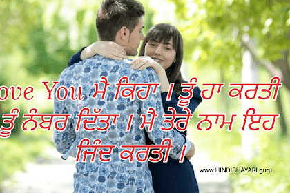 Punjabi Status Download- 10 Love Pictures Download