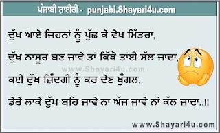 Dukh Aye - Punjabi Shayari