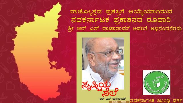 http://www.navakarnatakaonline.com/srustiya-sele-r-s-rajaram-baduku-sadhane