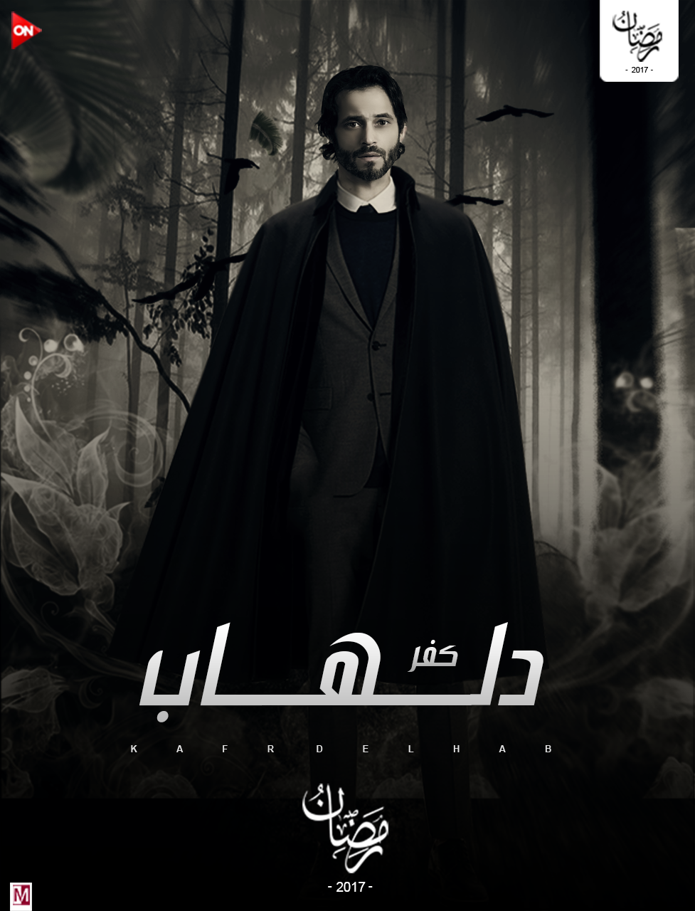 احداث وتفاصبل مسلسل كفر دلهاب رمضان 2017 قصة مسلسل يوسف الشريف الجديد 2017