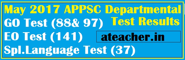 APPSC Departmental Test Results MAY 2017 SESSION