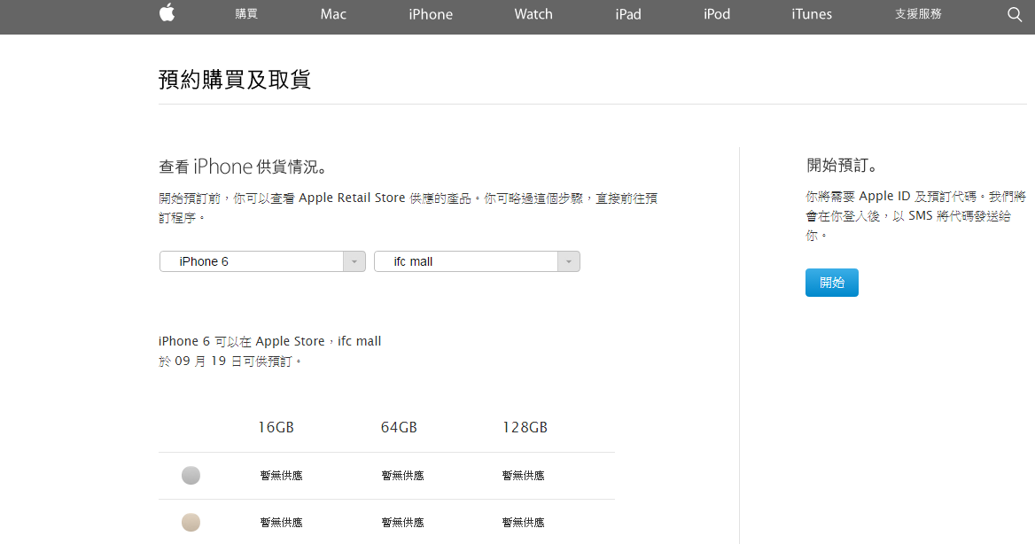check availability iphone apple iphone 6 iphone 6 plus 9月20日起 每日上午8時 ireserve 預購攻略 10386