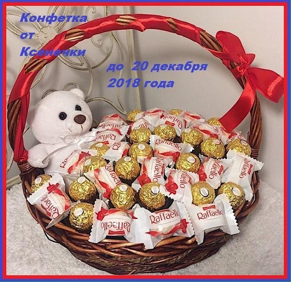 Зимняя конфетка от Ксенечки