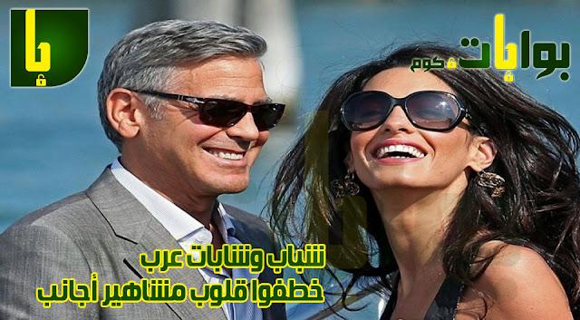 شباب وشابات عرب خطفوا قلوب مشاهير أجانب