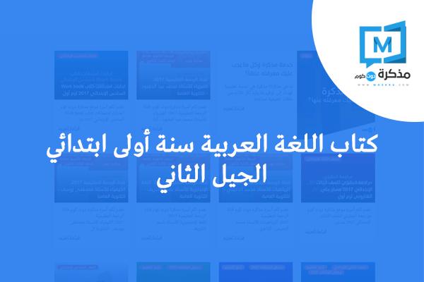كتاب اللغة العربية سنة أولى ابتدائي الجيل الثاني