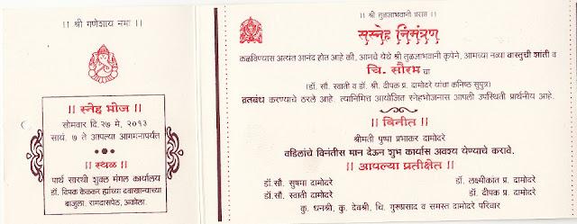94 Munj Invitation Card Matter In Marathi Saveenlarge Enement Fifacoinsus