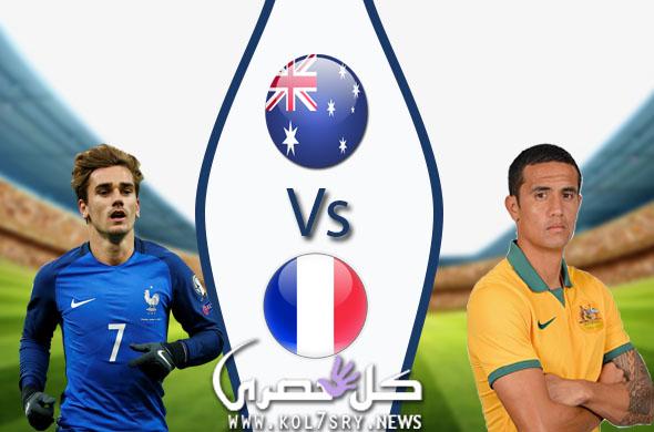 نتيجة مباراة فرنسا واستراليا
