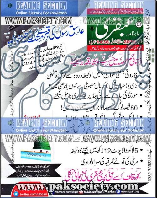 Ubqari Magazine December 2016 pdf