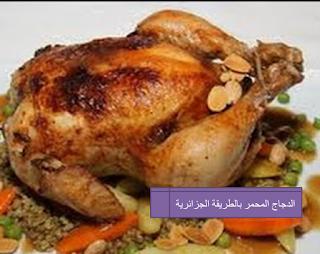 http://www.cookclub1.com/2016/11/roasted-chicken-algerian-way.html