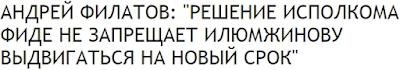 https://www.sport-express.ru/chess/news/andrey-filatov-reshenie-ispolkoma-fide-ne-zapreschaet-ilyumzhinovu-vydvigatsya-na-novyy-srok-1321385/