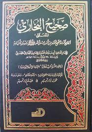 Kitab Sahih Bukhari