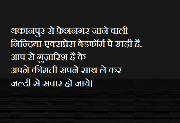 Good Night Funny Shayari For Friends