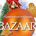 ΑΜΥΝΤΑΙΟ : Χριστουγεννιάτικο μπαζάρ από τον  Σύλλογο Καρκινοπαθών Αμυνταίου την Κυριακή 02 Δεκεμβρίου