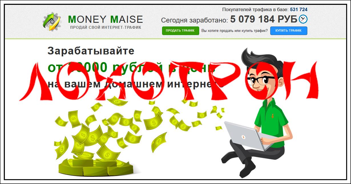 monxenno.ru Отзывы, обман?