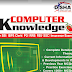 Computer Knowledge Book by Disha Publication PDF Download