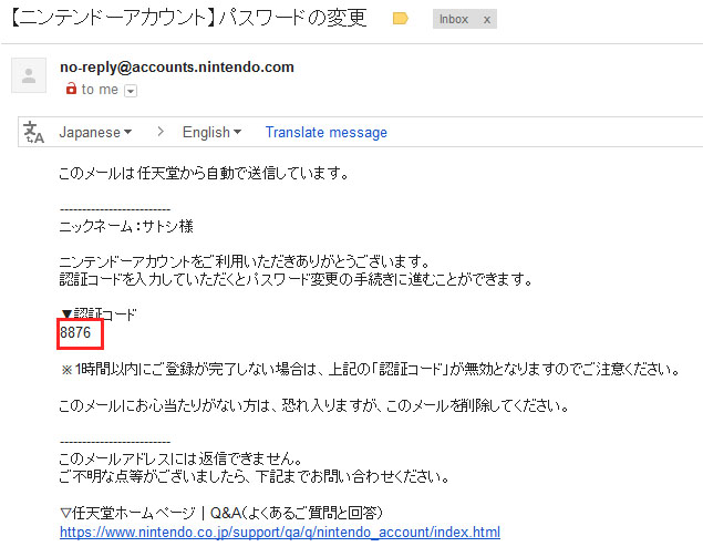 how to change nintendo account email