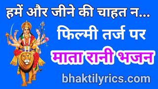 mata rani bhajan lyrics, mata rani ke bhajan lyrics,