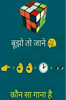 Bhojo To Jaane Yeh Kaun Sa Gaana hai Dimag Ho To Batao ?