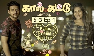 Kaal Kattu | Tamil Web Series | S3 E1 | Pyaar Prema Kaadhal |Black Pasanga | By Vetri