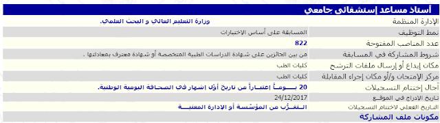 اعلان توظيف 822 أستاذ مساعد إستشفائى جامعي ديسمبر 2017