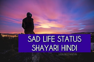 Sad Life Status Shayari in Hindi