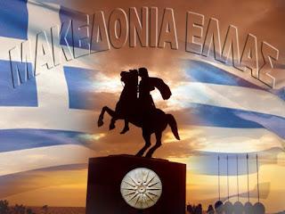 """Αποτέλεσμα εικόνας για """"Η Μακεδονία είναι μία και είναι ελληνική"""" τ"""