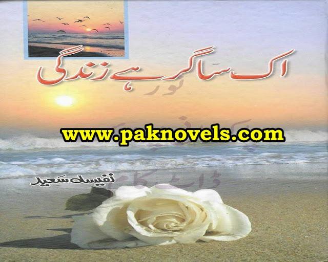 Nafisa Saeed
