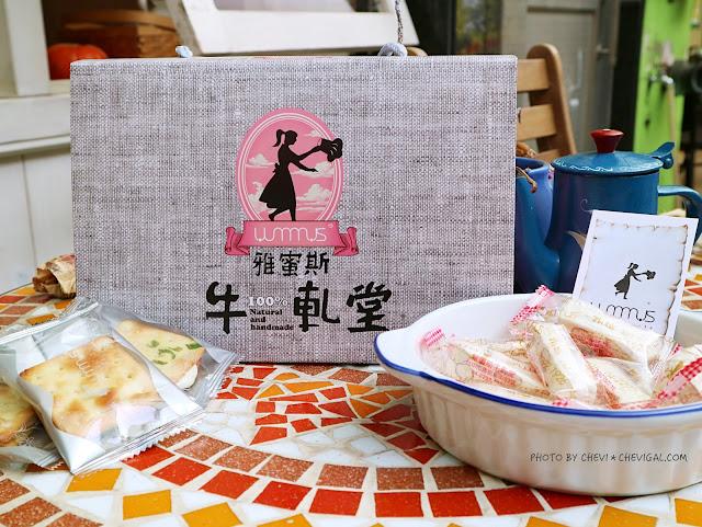 IMG 0507 - 熱血採訪│雅蜜斯牛軋堂,藏身巷弄間的甜點秘密基地,牛軋糖牛軋餅是經典招牌