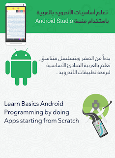 تحميل كتاب تعلم اساسيات الاندرويد بالعربية Pdf