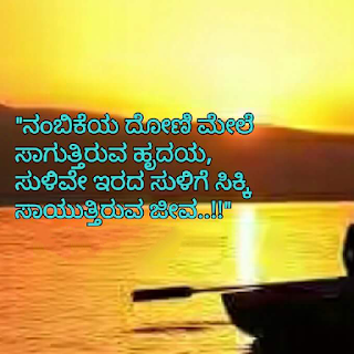 Love JournyKannada Whatsapp Image