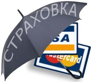 Как получить выплату по страховке кредитной карты