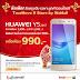 990 บาทก็ซื้อ Huawei Y5 ได้!! เพียงซื้อผ่าน TrueMove H Store by WeMall พร้อมสมัคร 4G+ Fun Unlimited 399 ขึ้นไป