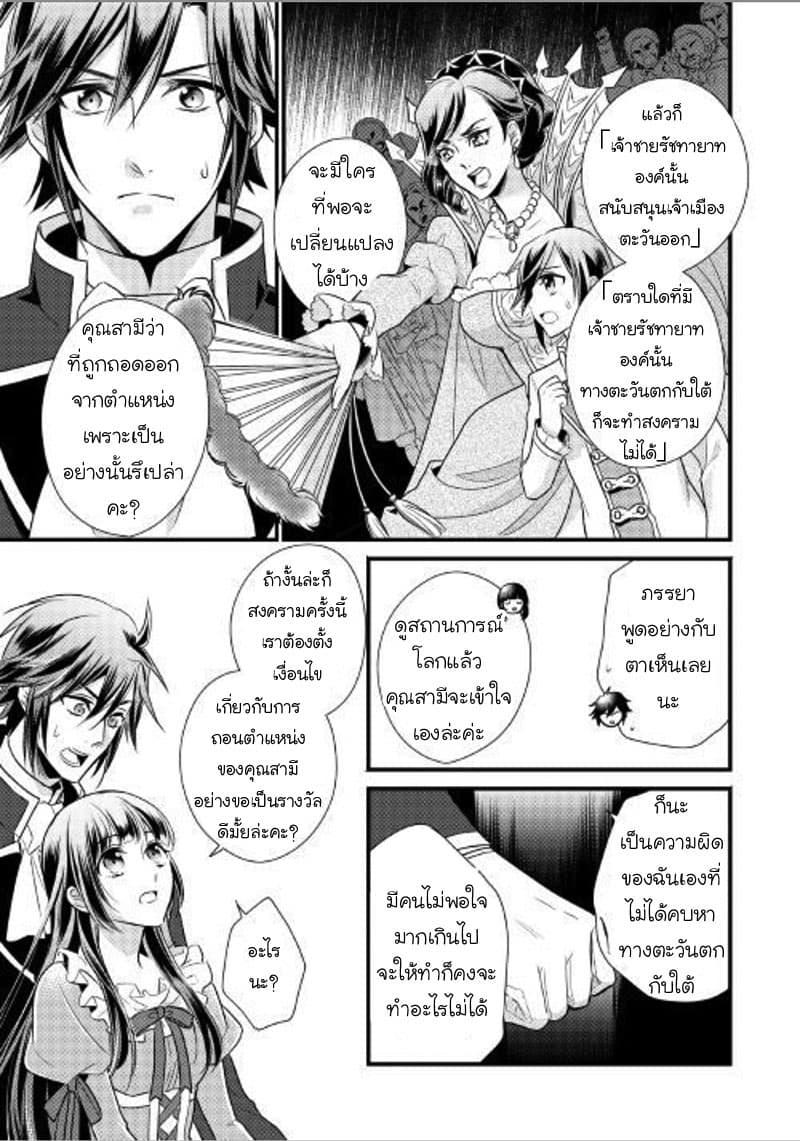 อ่านการ์ตูน Daites Ryou Koubouki ตอนที่ 10 หน้าที่ 9