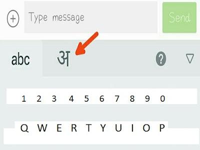 hindi-me-type-kaise-kare